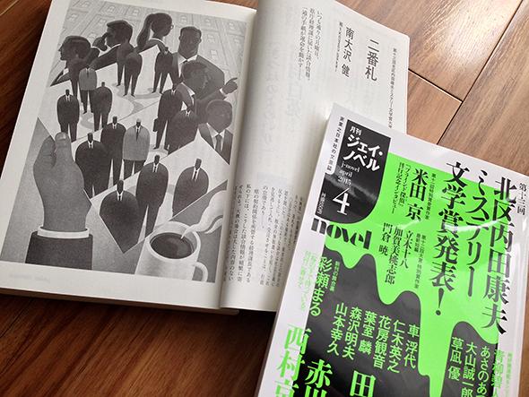 j-novel April 2015